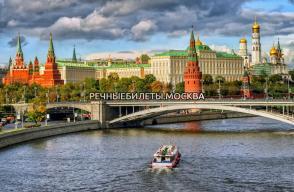 Прогулка на теплоходе по Москве-реке с завтраком