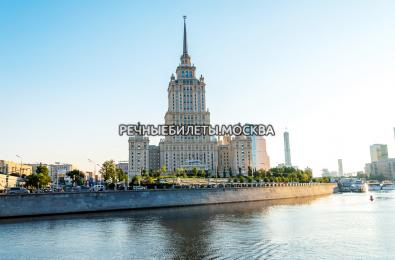 Речной круиз от Москва Сити по центру Столицы с ужином или обедом