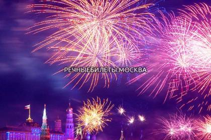 """Праздничный салют с борта теплохода """"Арго-2"""" в День Победы"""